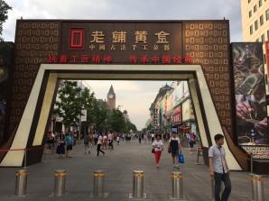 Entrance to Wangfujing