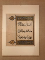 Folio from Anonymous Baghdad Qur'an 1307-8